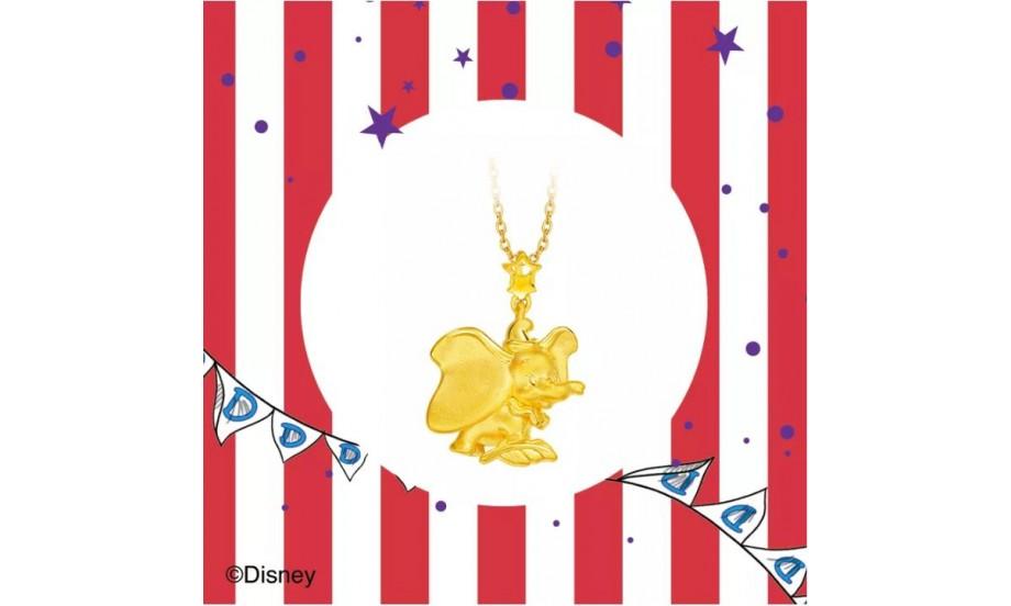 迪士尼經典系列「小飛象」足金吊墜(不包括項鍊)